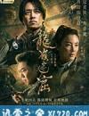 龙岭迷窟 (2020)