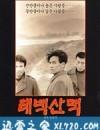 太白山脉 태백산맥 (1994)