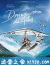 给我翅膀 Donne-moi des ailes (2019)