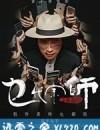 乜代宗师 乜代宗師 (2020)