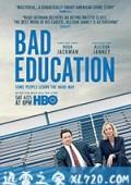 坏教育 Bad Education (2020)