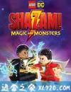乐高DC沙赞:魔法与怪物 LEGO DC Shazam!: Magic and Monsters (2020)