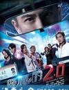 降魔的2.0 (2020)