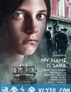 我的名字叫莎拉 My Name Is Sara (2019)