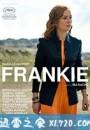 弗兰琪 Frankie (2019)