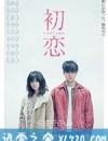 初恋 (2019)