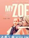 我的佐伊 My Zoe (2019)