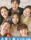 了解的不多也无妨,是一家人 (아는 건 별로 없지만) 가족입니다 (2020)