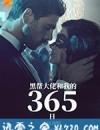 黑帮大佬和我的365日 365 dni (2020)