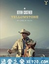 黄石 第三季 Yellowstone Season 3 (2020)