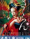 花魁 さくらん (2006)