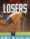 败局启示录 Losers (2019)