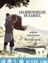 喀布尔的燕子 Les hirondelles de Kaboul (2019)