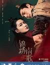 锦绣南歌 (2020)