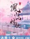 凤归四时歌 (2020)