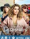玩命三姐妹 Desperados (2020)