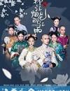 那江烟花那江雨 (2020)