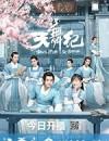天舞纪 (2020)
