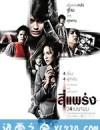 死神的十字路口 สี่แพร่ง (2008)