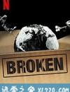 消费品市场:破碎的体制 Broken (2019)