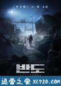 釜山行2:半岛 부산행2-반도 (2020)