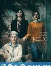 遗落家庭 Relic (2020)
