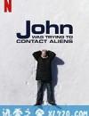 约翰的太空寻人启事 John Was Trying to Contact Aliens (2020)