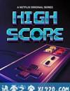 剑指高分 High Score (2020)
