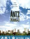 蚁哥正传 Antz (1998)