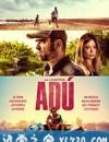基础所需 Adú (2020)