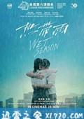 热带雨 (2019)