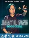 欧阳万成:好交易 Jimmy O. Yang: Good Deal (2020)