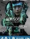 追凶500天 追兇500天 (2020)
