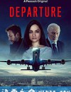 空难解密 Departure (2020)