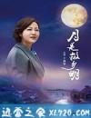 月是故乡明 (2020)
