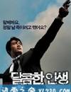 甜蜜的人生 달콤한 인생 (2005)