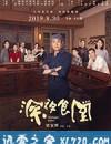 深夜食堂 (2019)