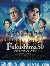 福岛50死士 フクシマフィフティ (2020)