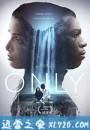 唯一 Only (2019)