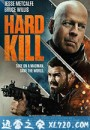 虎胆悍将 Hard Kill (2020)