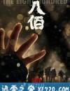 八佰 (2020)