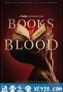 血书 Books of Blood (2020)