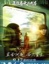 通往春天的列车 (2019)