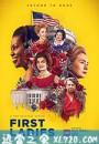 第一夫人们 First Ladies (2020)