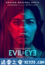 邪恶之眼 Evil Eye (2020)