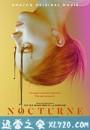 夜曲 Nocturne (2020)