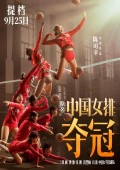2020年国产7.4分剧情运动片《夺冠》HD国语中字