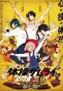 2020年日本动漫《体操武士》连载至08