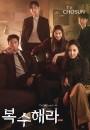 2020年韩国电视剧《复仇吧》连载至03