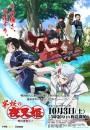 2020年日本动漫《半妖的夜叉姬》连载至09